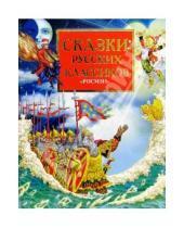 Картинка к книге Росмэн - Сказки русских классиков.