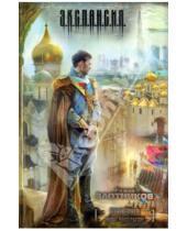 Картинка к книге Валерьевич Роман Злотников - Империя. Виват император!