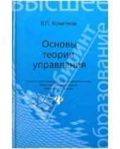 Картинка к книге Петрович Владимир Кочетков - Основы теории управления