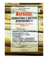 Картинка к книге М. Ю. Михайлов - Журналы, используемые в кадровом делопроизводстве. Формы и правила ведения