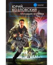 Картинка к книге Юрий Козловский - Пропавшие без вести