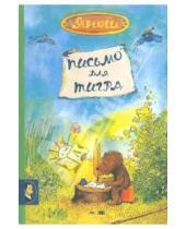 Картинка к книге Янош - Письмо для тигра