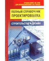 Картинка к книге Владимирович Николай Белов - Полный справочник проектировщика