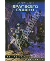 Картинка к книге Дмитрий Дашко - Враг всего сущего