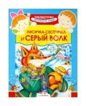 Картинка к книге Библиотечка детского сада - Лисичка-сестричка и серый волк