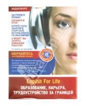Картинка к книге English For Life. Аудиокурсы - Образование, карьера, трудоустройство за границей. 38 уроков (DVD)
