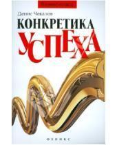 Картинка к книге Александрович Денис Чекалов - Конкретика успеха