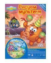 Картинка к книге Смешарики - Бандл: Смешарики + Раскраска. Выпуск 8 (DVD)