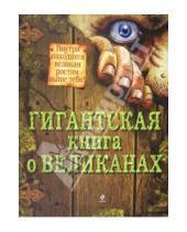 Картинка к книге Книга + игрушка - Гигантская книга о великанах