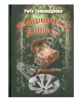 Картинка к книге Рита Тальвердиева - Сокровища Сабиана. Книга 1