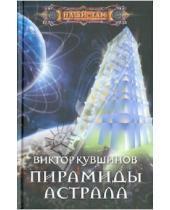 Картинка к книге Юрьевич Виктор Кувшинов - Пирамиды астрала