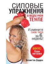 Картинка к книге Эллингтон Дарден - Силовые упражнения в медленном темпе