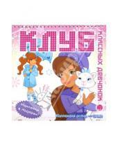Картинка к книге Занимательный досуг - Клуб классных девчонок. Коллекция осень-зима