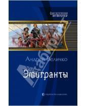 Картинка к книге Феликсович Андрей Величко - Эмигранты