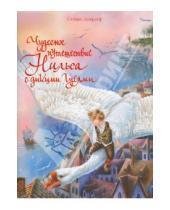 Картинка к книге Лувиса Оттилия Сельма Лагерлеф - Чудесное путешествие Нильса с дикими гусями