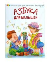 Картинка к книге Александровна Ольга Шуваева - Азбука для малышей