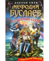 Картинка к книге Александрович Дмитрий Емец - Мефодий Буслаев. Огненные врата