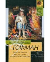 Картинка к книге Амадей Теодор Эрнст Гофман - Золотой горшок. Крошка Цахес, по прозванию Циннобер