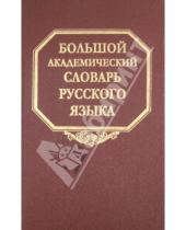 поисках самого толкование слова министр в большом академическом словаре дома, рассчитанные постоянное