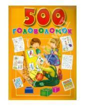 Картинка к книге Родничок - 500 головоломок