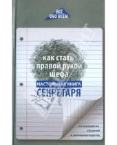 Картинка к книге К. А. Котова - Как стать правой рукой шефа: настольная книга секретаря