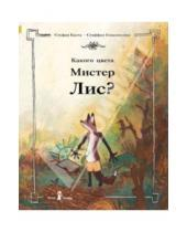 Картинка к книге Стефан Каста - Какого цвета Мистер Лис?