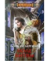 Картинка к книге Дмитриевич Алексей Бергман - Поле битвы