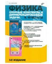 Картинка к книге Семенович Юрий Куперштейн - Физика. 9, 10 класс. Опорные конспекты и дифференциальные задачи