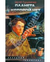 Картинка к книге Васильевич Сергей Лукьяненко - Планета, которой нет