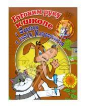 Картинка к книге Школа в Простоквашино - Готовим руку к школе с Шариком и котом Матроскиным