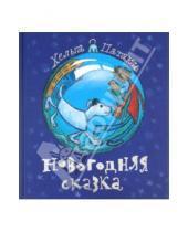 Картинка к книге Хельга Патаки - Новогодняя сказка