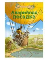 Картинка к книге Валько - Аварийная посадка