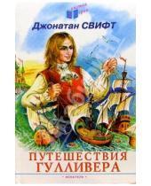 Картинка к книге Джонатан Свифт - Путешествия Гулливера