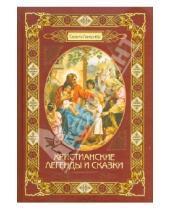 Картинка к книге Лувиса Оттилия Сельма Лагерлеф - Христианские легенды и сказки