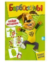 Картинка к книге Барбоскины. Мои первые игры - Барбоскины. Найди вкладыши! (2300)