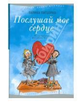 Картинка к книге Бьянка Питцорно - Послушай мое сердце