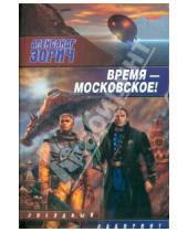 Картинка к книге Владимирович Александр Зорич - Время - московское!
