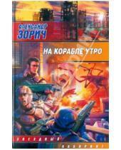 Картинка к книге Владимирович Александр Зорич - На корабле утро