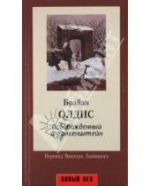 Картинка к книге Брайан Олдис - Освобожденный Франкенштейн