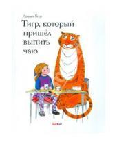 Картинка к книге Джудит Керр - Тигр, который пришел выпить чаю