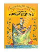 Картинка к книге Московские учебники - Удивительные истории и веселые приключения Барона Мюнхаузена на Земле и Луне, рассказанные им самим