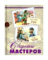 Картинка к книге Карел Чапек Фрэнк, Лаймен Баум - Секреты мастеров