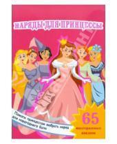"""Картинка к книге Открытые системы - Книжка-игрушка """"Наряды для принцессы"""""""