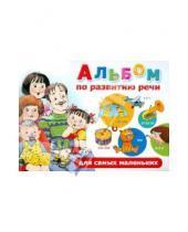 Картинка к книге Андреевна Ольга Новиковская - Альбом по развитию речи для самых маленьких