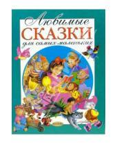 Картинка к книге Росмэн - Любимые сказки для самых маленьких