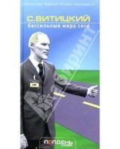Картинка к книге С. Витицкий - Бессильные мира сего