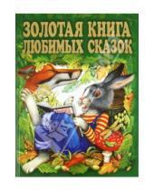 Картинка к книге Родничок - Золотая книга любимых сказок