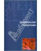 Картинка к книге Практика - Артериальная гипертония