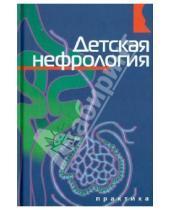 Картинка к книге Практика - Детская нефрология