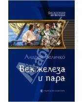 Картинка к книге Феликсович Андрей Величко - Век железа и пара